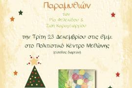 Παράσταση αφήγησης χριστουγεννιάτικων παραμυθιών στο Πολιτιστικό Κέντρο Μεθώνης