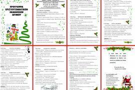 Πρόγραμμα χριστουγεννιάτικων εκδηλώσεων Αιγινίου