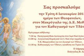 Πρόσκληση-Πρόγραμμα Εορτασμού των Θεοφανείων