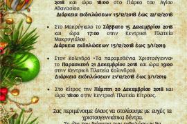 Έναρξη εορταστικών εκδηλώσεων στον Δήμο Πύδνας Κολινδρού