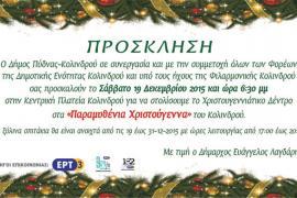 Παραμυθένια Χριστούγεννα στο Κολινδρο 19-12-2015 έως 31-12-2015