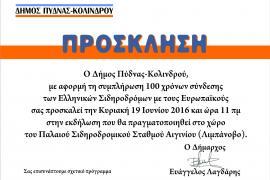 Πρόσκληση για τον εορτασμό 100 χρόνων σύνδεσης των Ελληνικών Σιδηροδρόμων με του