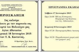 Πρόσκληση Τοπικής Κοινότητας Καστανιάς