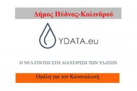 Αναβάθμιση παρεχόμενων υπηρεσιών στους κατοίκους του δήμου Πύδνας-Κολινδρού
