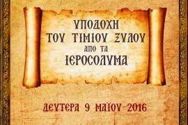 Υποδοχή του Τιμίου Σταυρού από τα Ιεροσόλυμα στον Κολινδρό