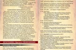 Πρόγραμμα 6ου  Πανελλήνιου Ανταμώματος Ανατολικορωμυλιωτών
