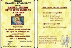 Πρόσκληση εορτασμού Πολιούχου Καστανιάς Αγίου Αθανασίου